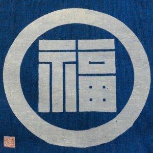 """Photo2: Tote Bags /  Edo Tote Sack: """"Good Luck"""""""
